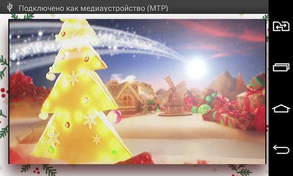 Дедушка Мороз лично поздравит Ваших детей apk screenshot