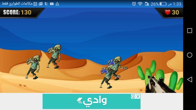 Desert zombies زومبي الصحراء screenshot 1