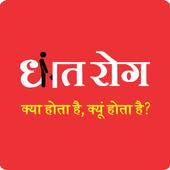 Dhat Rog (धात गिरना) Spermatorrhea Problem for Android - APK