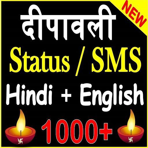 Diwali Status SMS 2017-18 for Android - APK Download