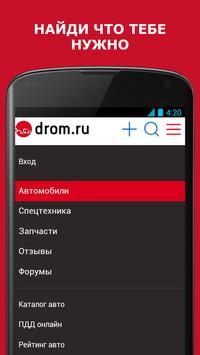 Дром ру. Купить продать авто apk screenshot