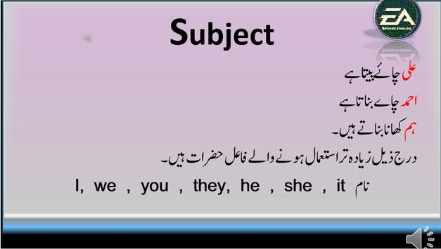 ea English Tenses in Urdu for Android - APK Download
