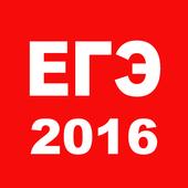ЕГЭ 2016. Ответы icon