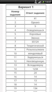 ЕГЭ 2016. Ответы apk screenshot