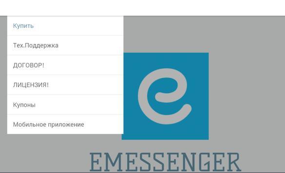 EMESSENGER poster
