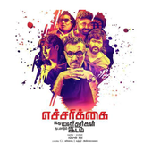 Echarikkai Idhu Manithargal NadamadumIdam HD Movie icon