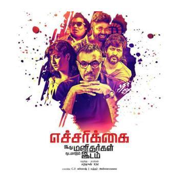 Echarikkai Idhu Manithargal NadamadumIdam HD Movie poster