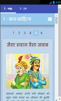 BEST KIDS STORIES{बाल साहित्य} apk screenshot