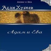 Книга: Адам и Ева icon
