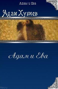 Книга: Адам и Ева poster