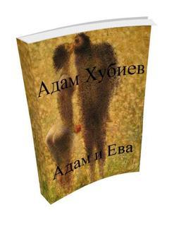 Книга: Адам и Ева screenshot 1