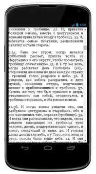 Евангелие от Петра apk screenshot