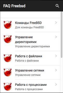 Справочник по ОС Freebsd poster