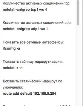 Справочник по ОС Freebsd screenshot 1
