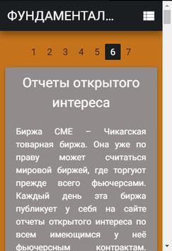Фундаментальный анализ. apk screenshot
