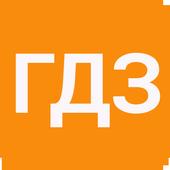 ГДЗ Домашка на отлично icon