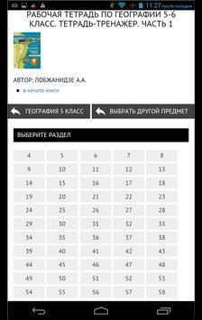 ГДЗ Домашка на отлично apk screenshot