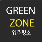 그린죤 입주청소 GREENZONE icon