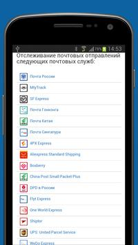 Где посылка apk screenshot