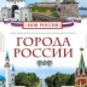 Географический диктант: Города России icon