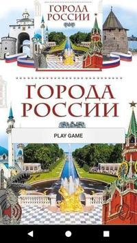 Географический диктант: Города России poster