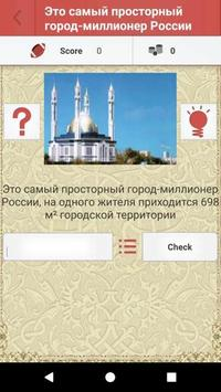 Географический диктант: Города России screenshot 3