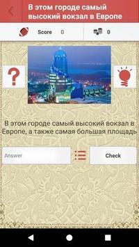Географический диктант: Города России screenshot 4