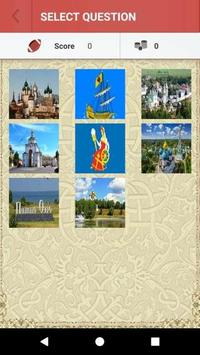 Географический диктант: Города России screenshot 6