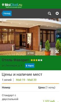 Геленджик - Отели apk screenshot