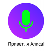 Голосовой Помощник Алиса icon