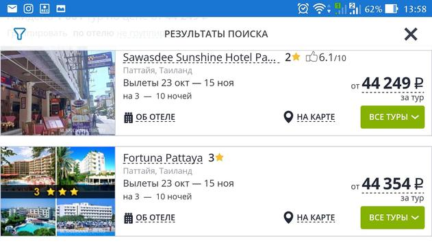 Горящие туры в Самаре. apk screenshot