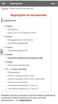 Готовые Домашние Задания - ГДЗ apk screenshot