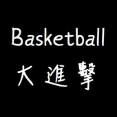 籃球動態大進擊Go icon
