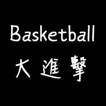 籃球動態大進擊Go screenshot 3