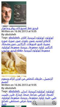 Abululwh Mailing Group apk screenshot