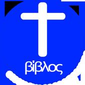 Greek Bible icon
