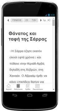 Greek Bible screenshot 3