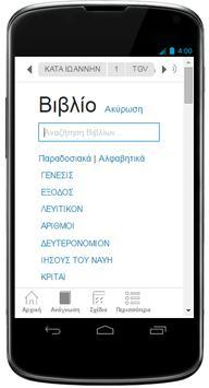 Greek Bible screenshot 1