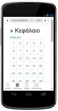 Greek Bible screenshot 2