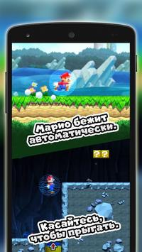 Guide for Super Mario Run poster