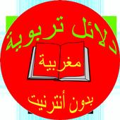دلائل تربوية مغربية بدون أنترنيت icon
