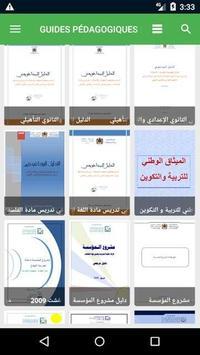 دلائل تربوية مغربية بدون أنترنيت screenshot 1