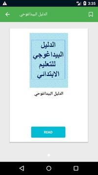 دلائل تربوية مغربية بدون أنترنيت screenshot 2
