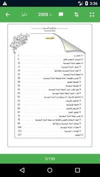 دلائل تربوية مغربية بدون أنترنيت screenshot 4
