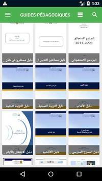 دلائل تربوية مغربية بدون أنترنيت screenshot 5
