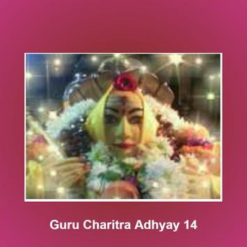 गुरुचरित्र अध्याय १४ poster