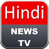 Hindi News Live Tv icon