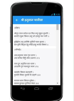 Hanuman Chalisa - All Languages screenshot 1