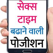 लड़की की चीख़ निकालने के नुस्ख़े Health App icon