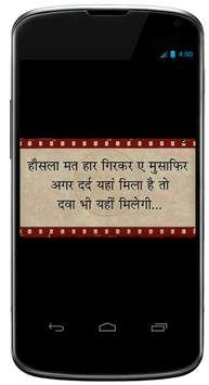 Heart Touching Quote & Stories poster